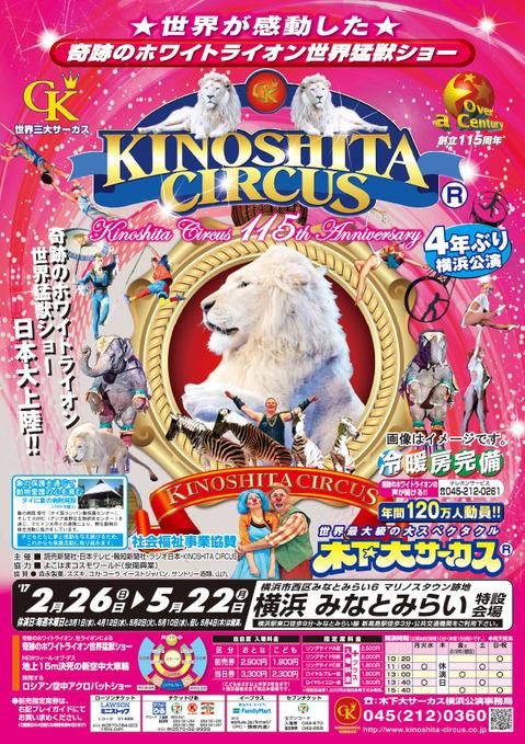 170331_circus08.jpg