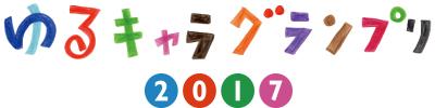 yuru2017_logo_400_170801.jpg