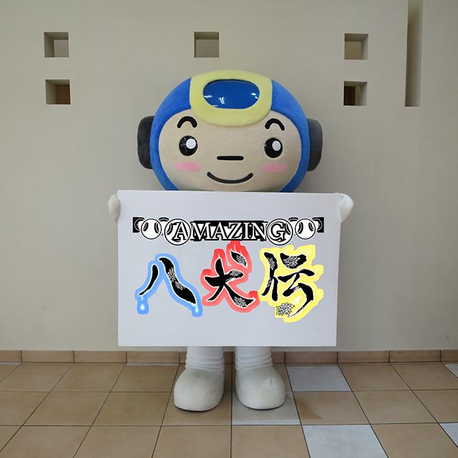 【受付終了】「アメージング八犬伝」川崎公演に抽選で15組30名様をご招待!