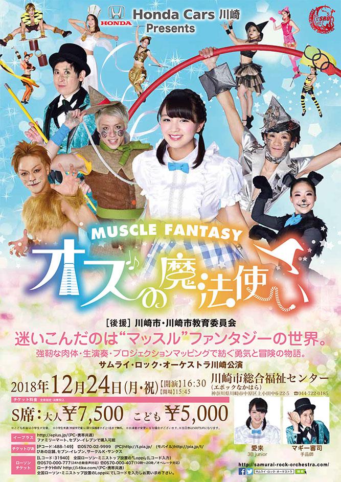 【受付終了】ミュージカル「オズの魔法使い」を見に行こう!