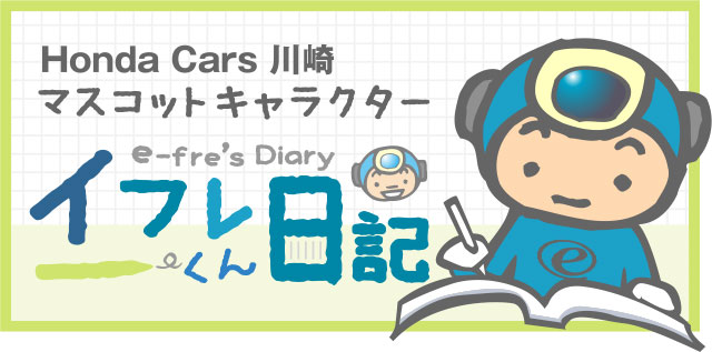 http://www.h-cars.co.jp/efriend/images/efiends-diary01.jpg