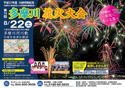 1507221_hanabi01.jpg