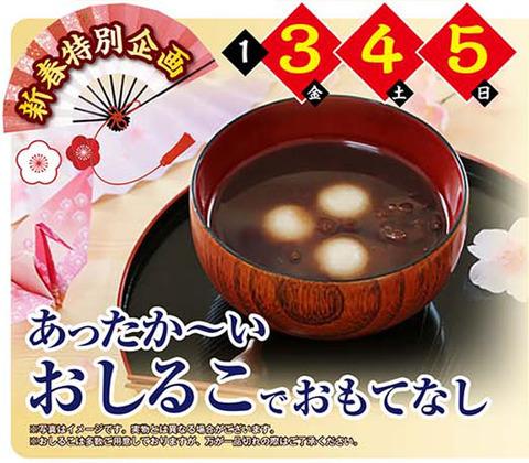 191228_hatsuurhi01.jpg