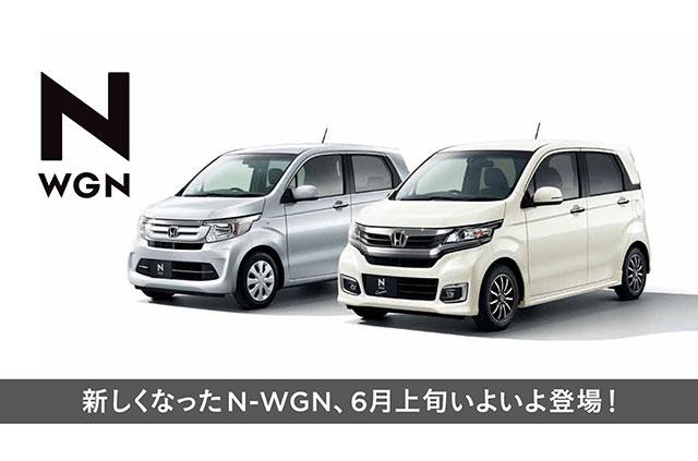 http://www.h-cars.co.jp/news/images/160516_n-wgn01.jpg