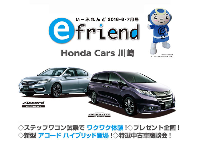 http://www.h-cars.co.jp/news/images/160608_dm00.jpg