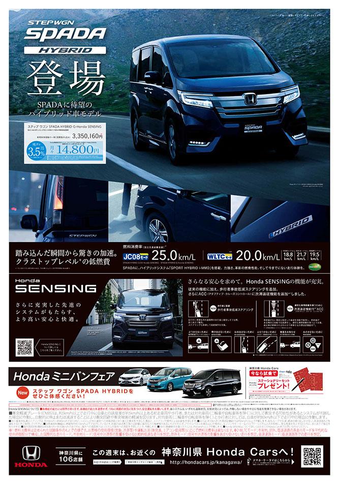 今週のチラシ:Honda ミニバンフェア!ご試乗プレゼントもございます!