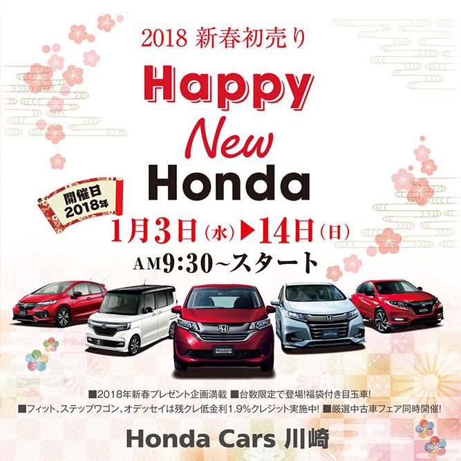 2018 新春初売り Happy New Hondaは3~14日!