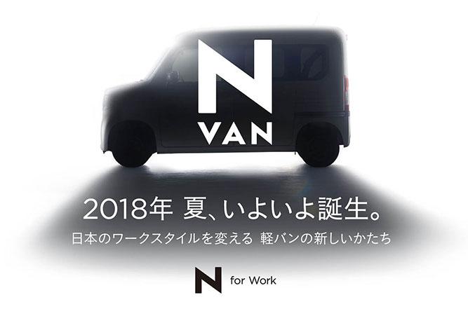 新型軽バン「N-VAN(エヌ バン)」今夏登場。