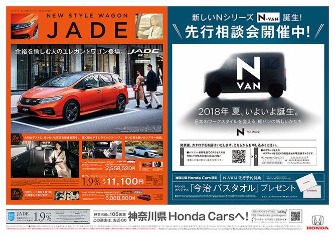 今週のチラシ:Honda Welcome Fair オトクなキャンペーン実施中!