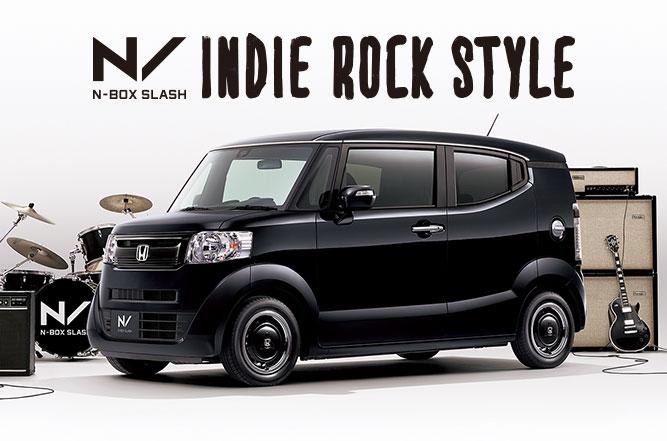 N-BOX SLASH 特別仕様車「INDIE ROCK STYLE」登場。
