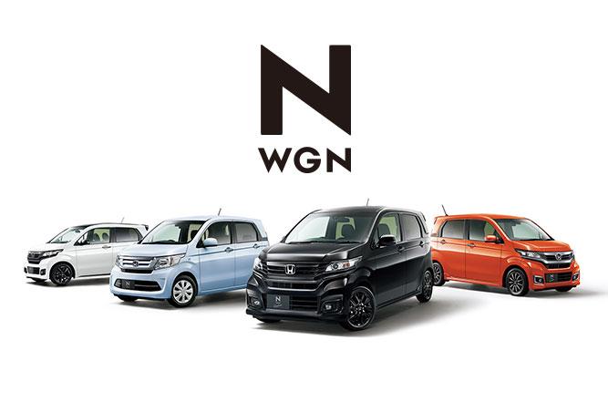 N-WGN/N-WGN Customにお買い得な特別仕様車登場。