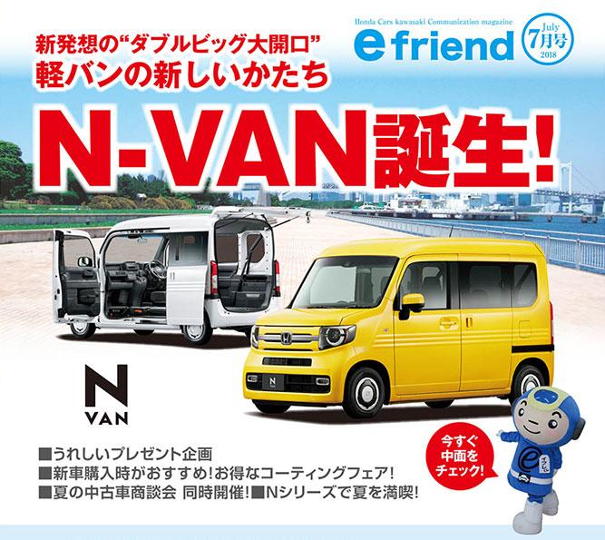efriend 2018年7月号 N-VAN誕生!
