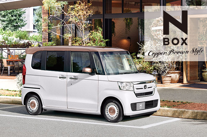 N-BOX 特別仕様車「COPPER BROWN STYLE」発売。