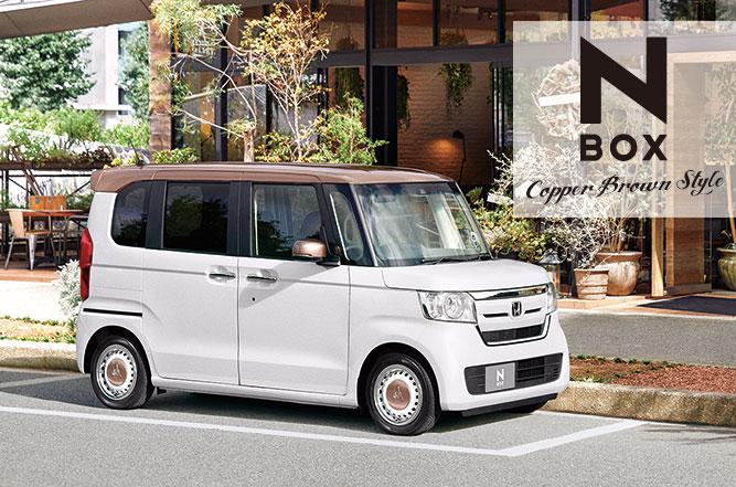 N-BOX 特別仕様車「COPPER BROWN STYLE」発売。