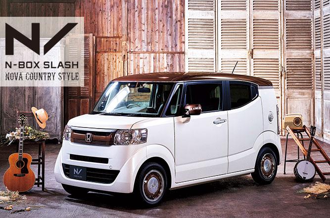 N-BOX SLASH G特別仕様車「NOVA COUNTRY STYLE」発売。