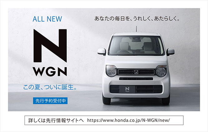 「N-WGN/N-WGN Custom」7月にフルモデルチェンジ。