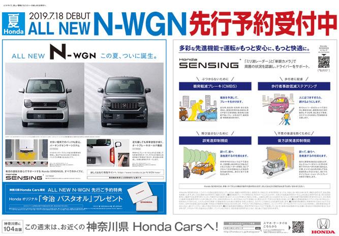 今週のチラシ:【夏Honda】9月末までの登録で総額5億円分ナビクーポン&ナビプレゼント!