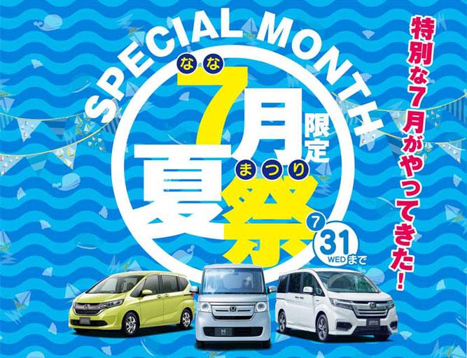 7月限定 夏祭開催!7月31日(水)まで!
