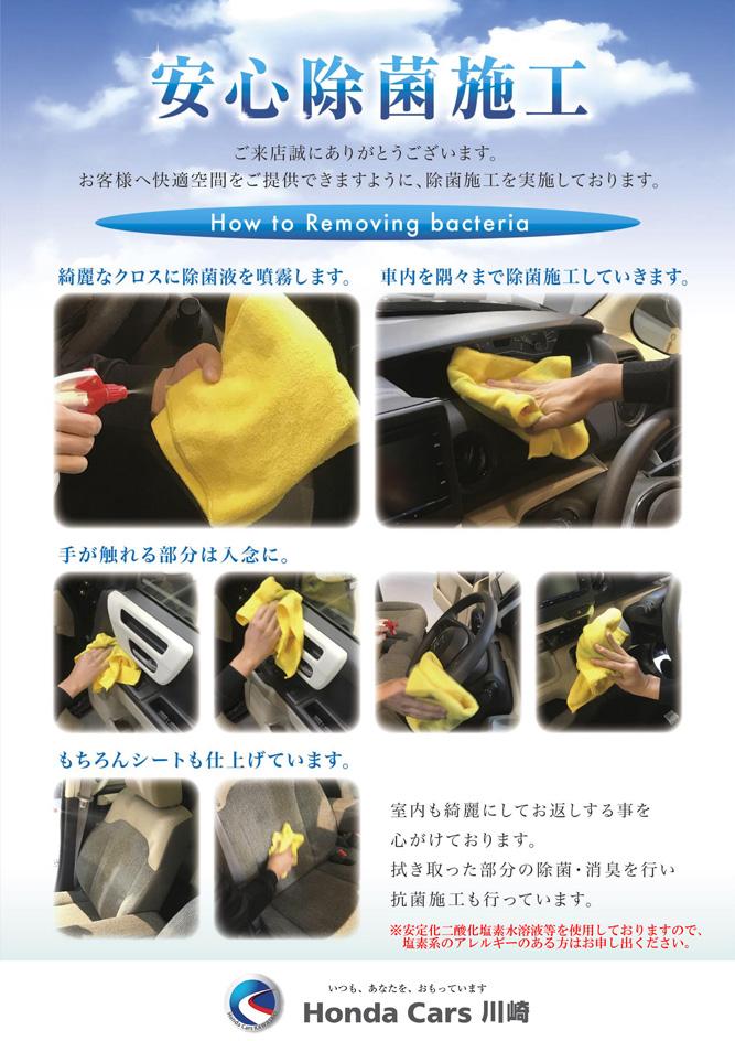 車内除菌、無料キャンペーン☆
