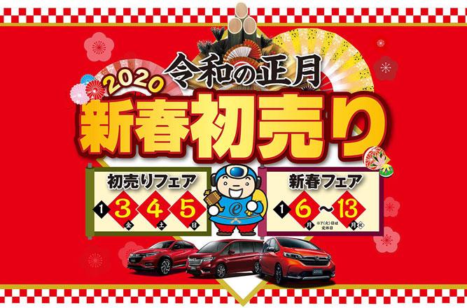 新春初売りは1月3日スタート!