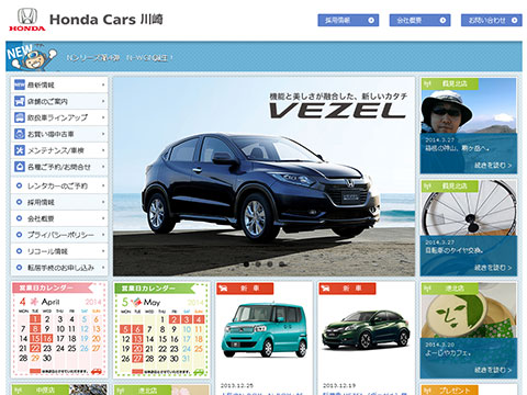http://www.h-cars.co.jp/news/images/toppage_140328.jpg
