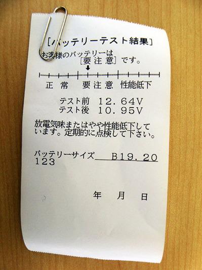 150105_battery03.jpg