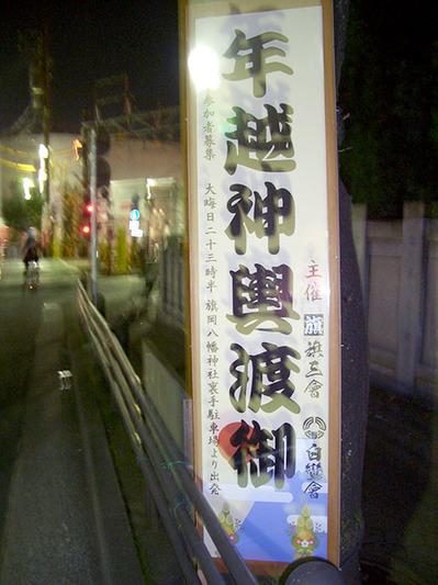 150105_mikoshi02.jpg