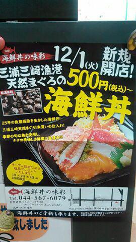 151209_kaisen01.jpg