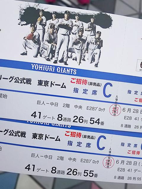 160629_giants02.jpg