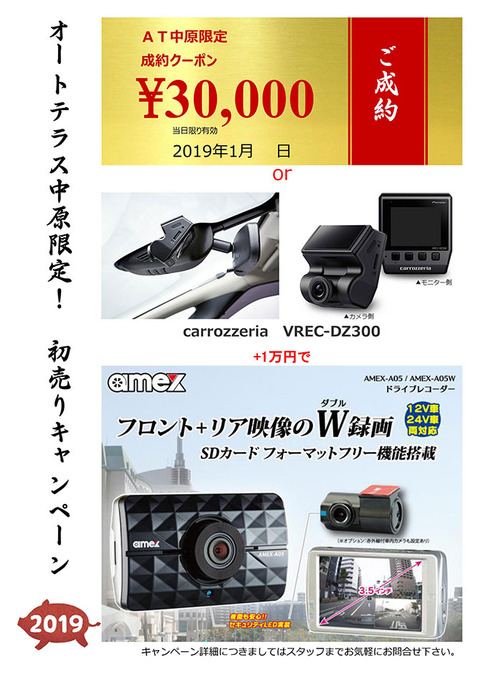 181226_coupon01.jpg