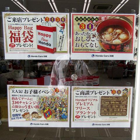 190104_kohoku02.jpg