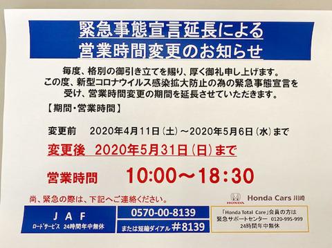 200507_tsuzuki02.jpg