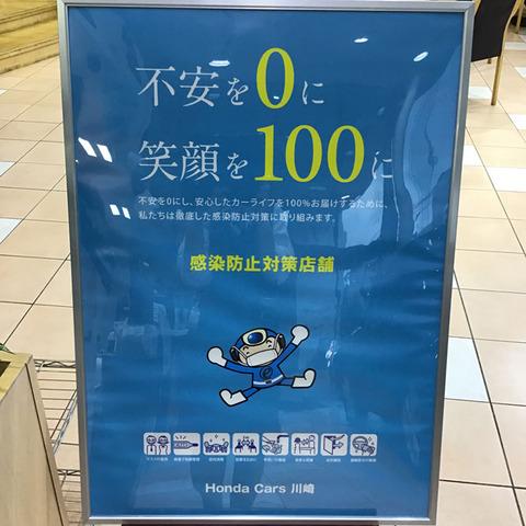 200622_kawasaki03.jpg