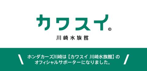 kawasui-support@2x.png