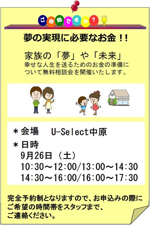 200919_us-nakahara02.jpg