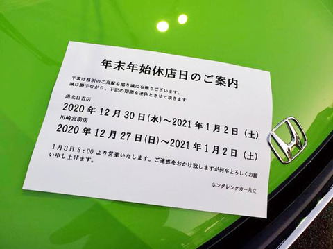201225_renta02.jpg