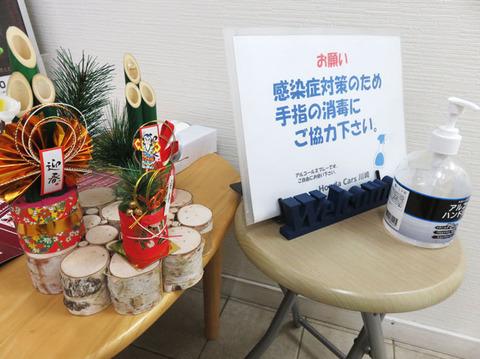 201226_us-kohoku02.jpg
