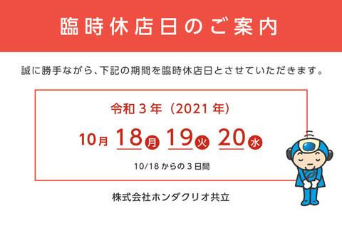 211004_tsuzuki01.jpg
