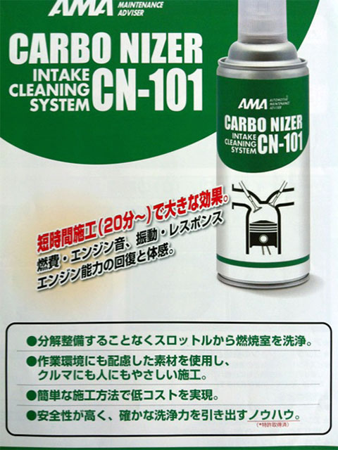 http://www.h-cars.co.jp/showroom/topics/images/140627_carbo01.jpg