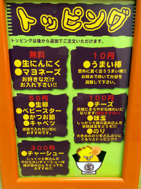 http://www.h-cars.co.jp/showroom/topics/images/140926_ramen02.jpg