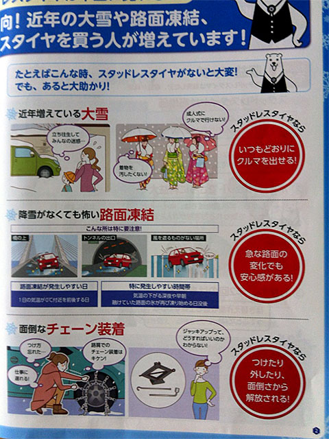 http://www.h-cars.co.jp/showroom/topics/images/141008_tire01.jpg