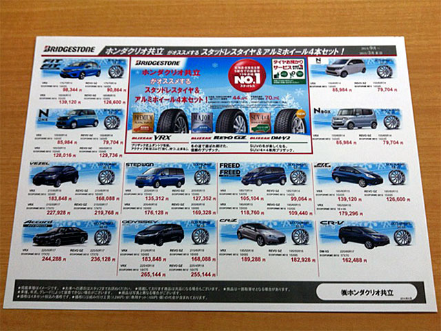 http://www.h-cars.co.jp/showroom/topics/images/141008_tire03.jpg