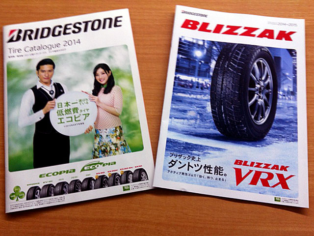 http://www.h-cars.co.jp/showroom/topics/images/141008_tire04.jpg