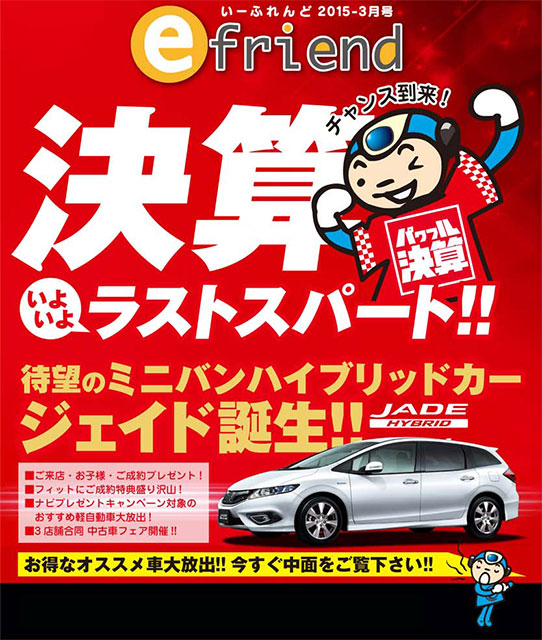 http://www.h-cars.co.jp/showroom/topics/images/150227_dm01.jpg