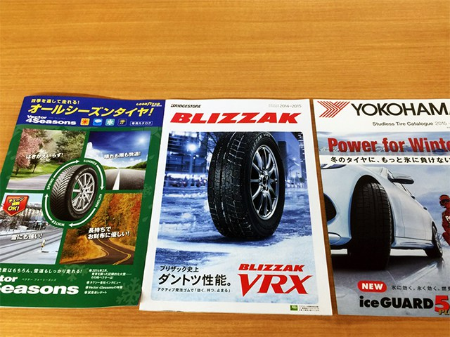 http://www.h-cars.co.jp/showroom/topics/images/151005_studless01.jpg