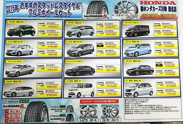 http://www.h-cars.co.jp/showroom/topics/images/151019_ttudless01.jpg