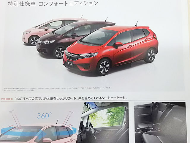 http://www.h-cars.co.jp/showroom/topics/images/160328_fit02.jpg