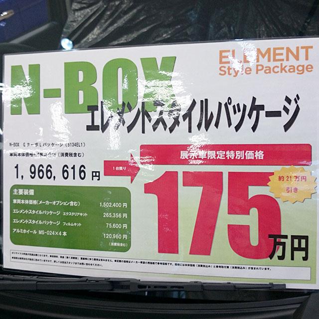http://www.h-cars.co.jp/showroom/topics/images/160622_nbox03.jpg