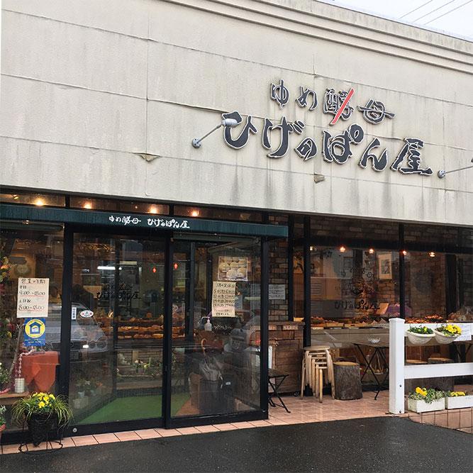 街角レポート第8回:新吉田東・できたて!ひげのぱん屋さん