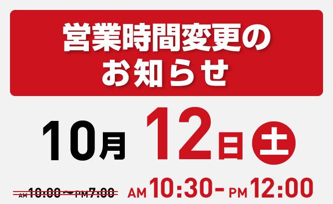 台風19号接近に伴う営業時間変更のお知らせ。